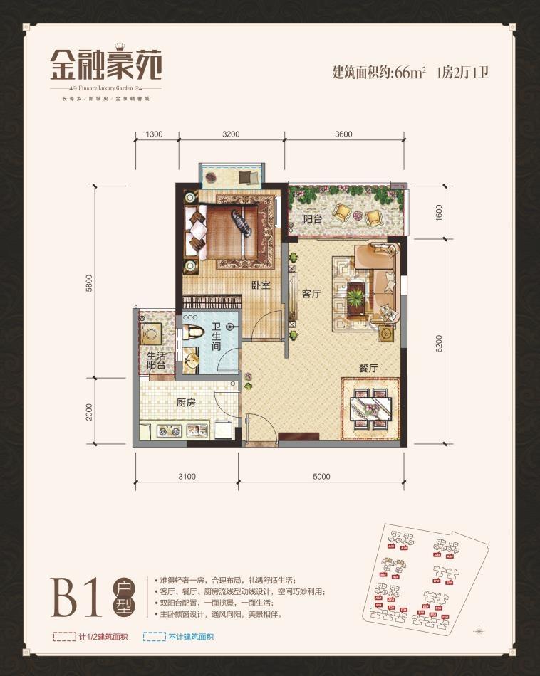 B1 1房2厅1卫66